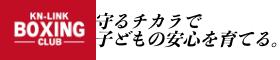 KN-LINK BOXING CLUB   千葉・海浜幕張のボクシング。守るチカラで子どもの安心を育てる!